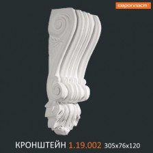 Кронштейн 1.19.002