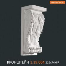 Кронштейн 1.19.004