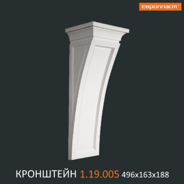 Кронштейн 1.19.005