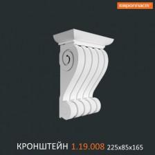 Кронштейн 1.19.008