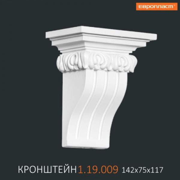 Кронштейн 1.19.009