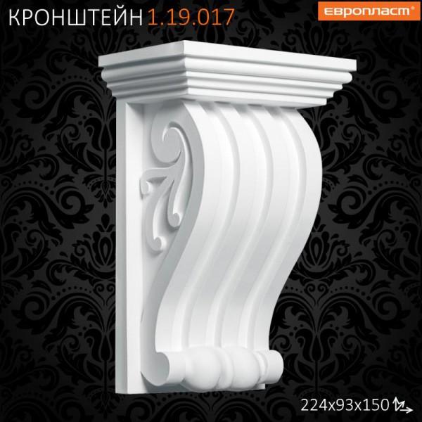 Кронштейн 1.19.017