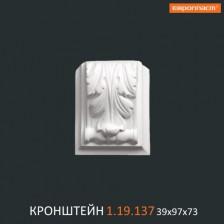 Кронштейн 1.19.137