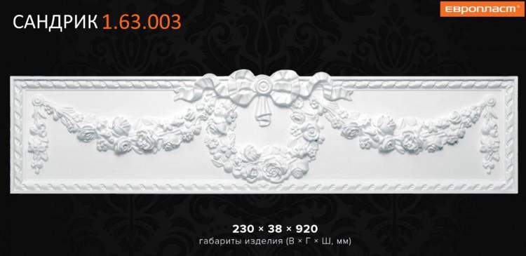 Сандрик 1.63.003