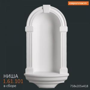 Ниша 0-1.61.101-1.61.110