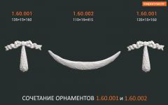 Орнамент 1.60.001