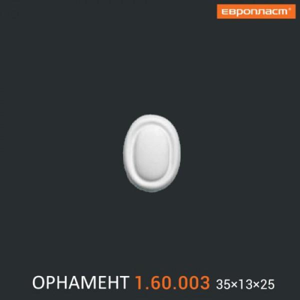 Орнамент 1.60.003